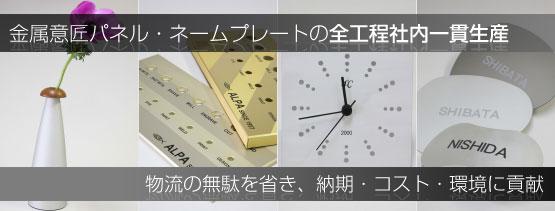 アルマイト処理 金属加工 アルミパネル 愛知県